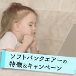 ソフトバンクエアー4つの特徴やキャンペーンについてのまとめ!